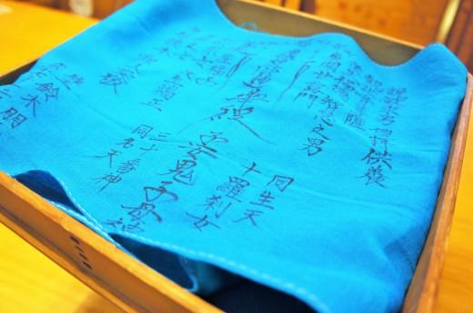 安産祈願の腹帯|本應山 蓮久寺|日蓮宗 寺院ページ