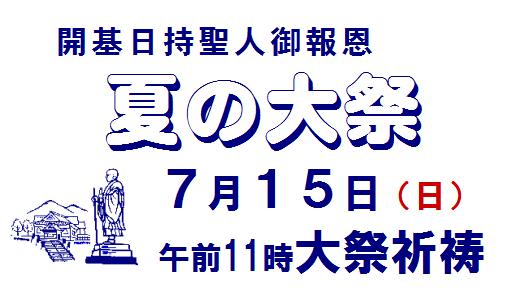 平成30年 夏の大祭 東奥山 法峠...